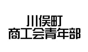 川俣町商工会青年部